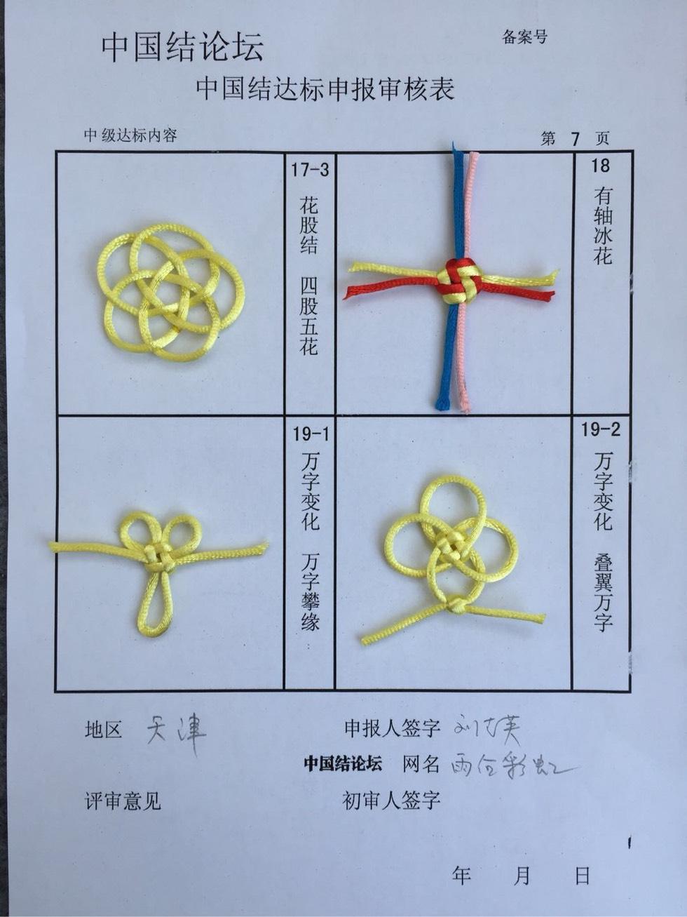 中国结论坛 雨后彩虹中级达标申请稿件  中国绳结艺术分级达标审核 195107n081uzzm9i1o8hh9
