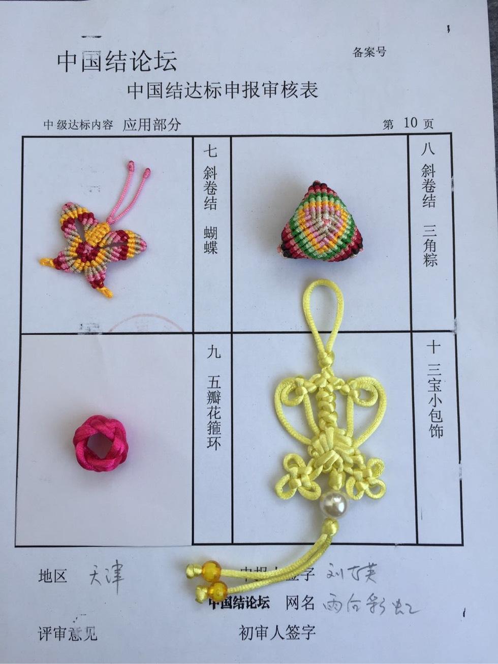 中国结论坛 雨后彩虹中级达标申请稿件  中国绳结艺术分级达标审核 195110n5a58a6aso8aaaah
