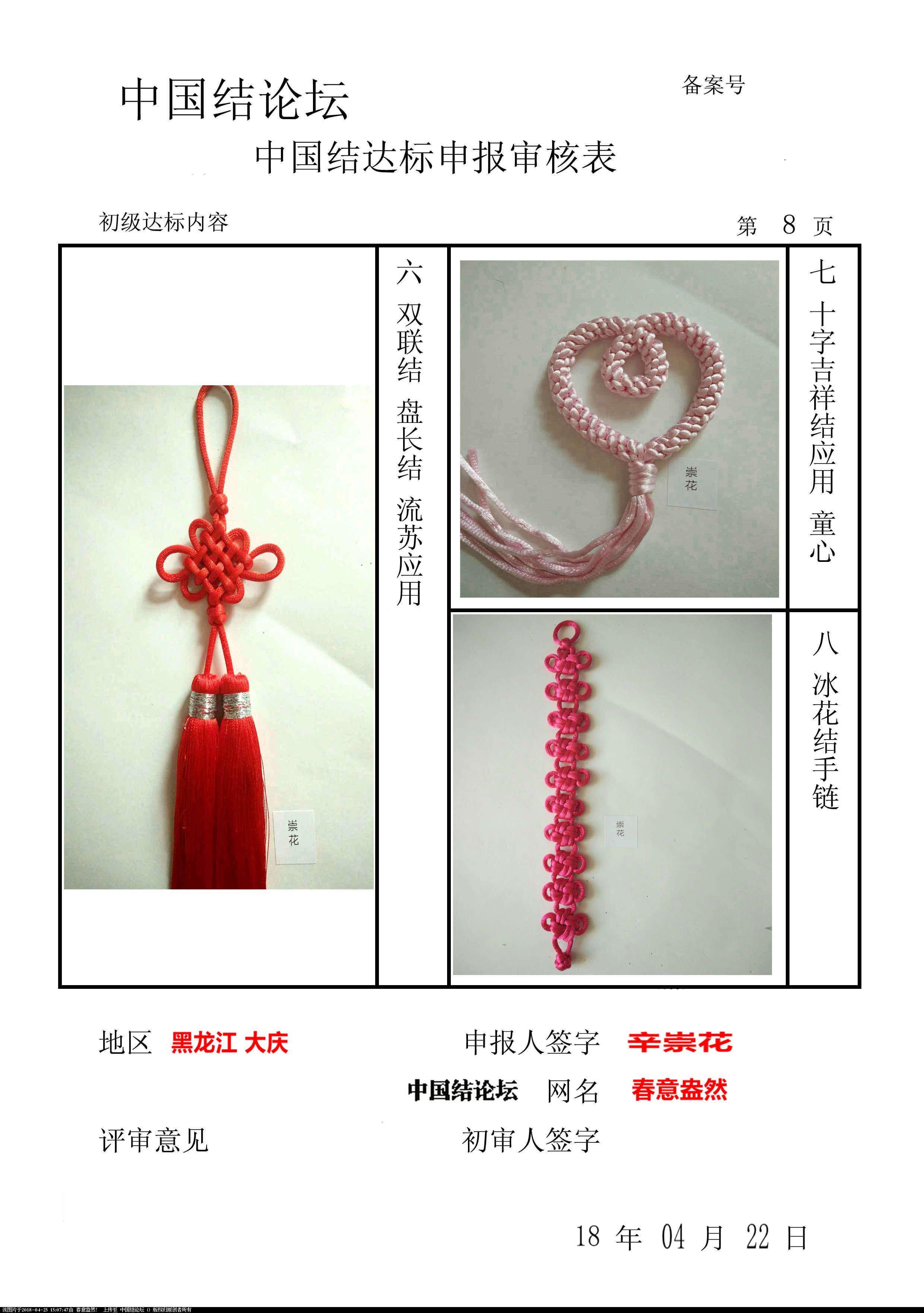 中国结论坛   中国绳结艺术分级达标审核 150711emlvlj00jgilxjuj