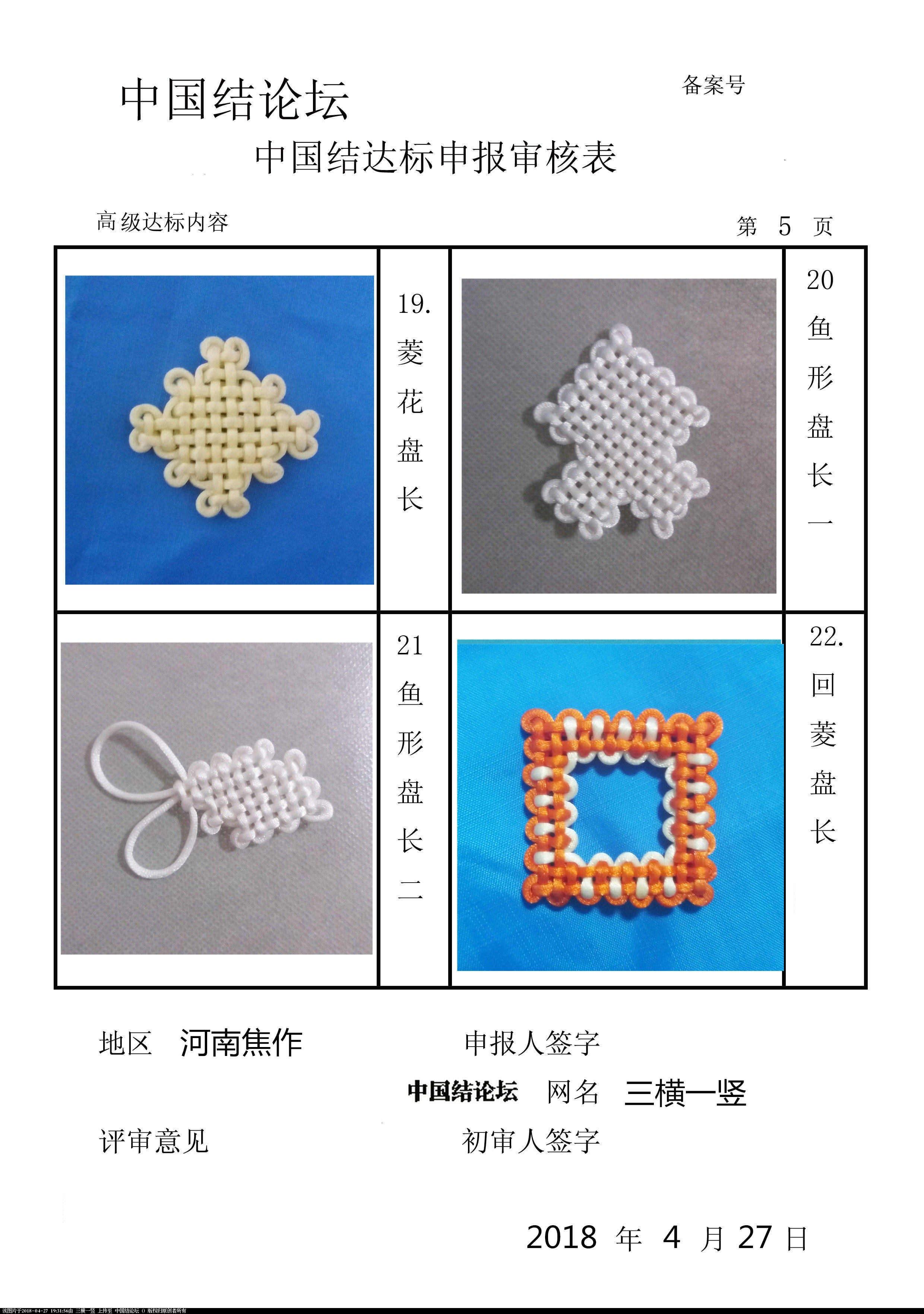 中国结论坛 三横一竖----高级达标申请稿件  中国绳结艺术分级达标审核 193049d0icr1rqhuyysh9w