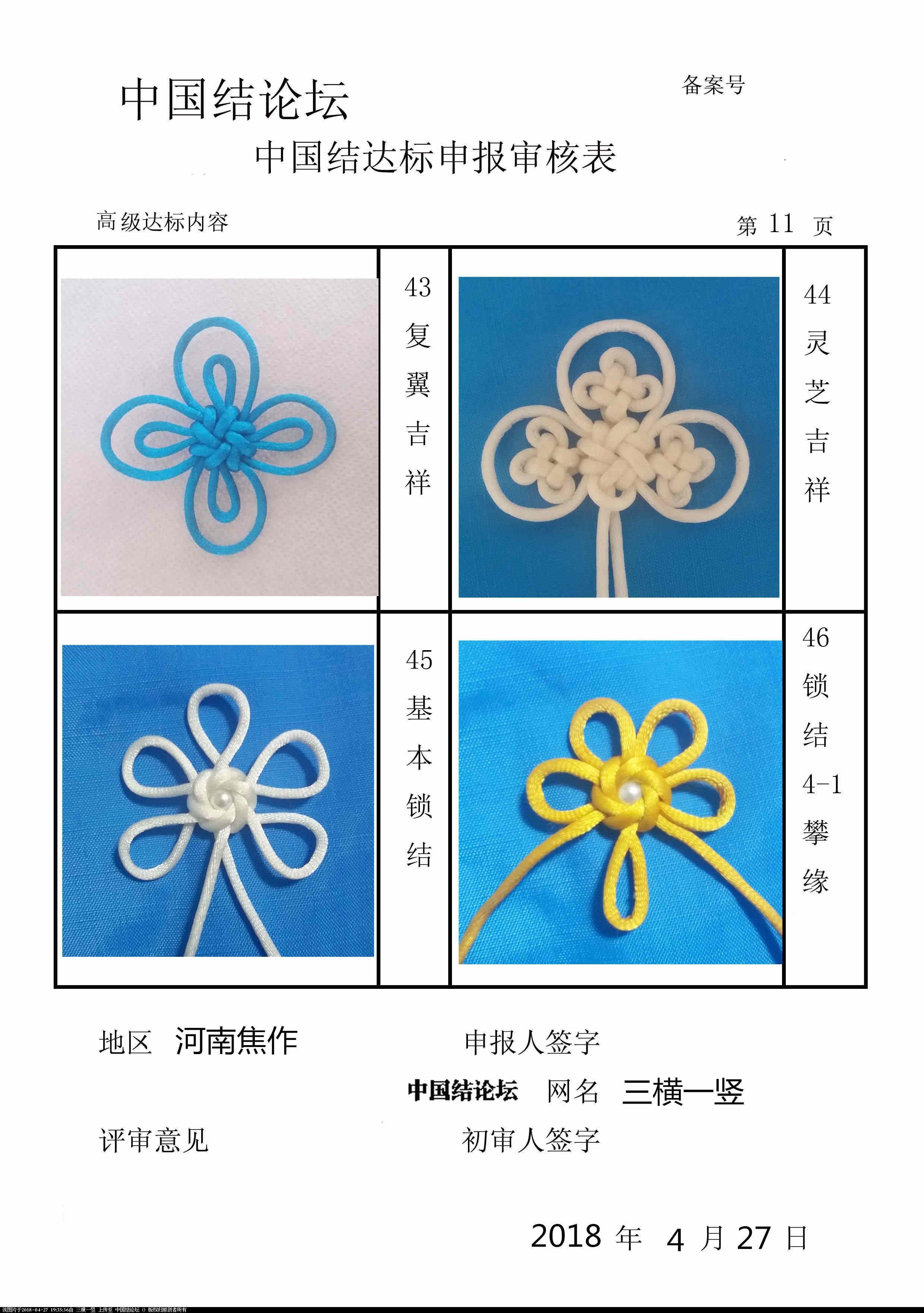 中国结论坛   中国绳结艺术分级达标审核 193439f8wkuzgl0silwmx0