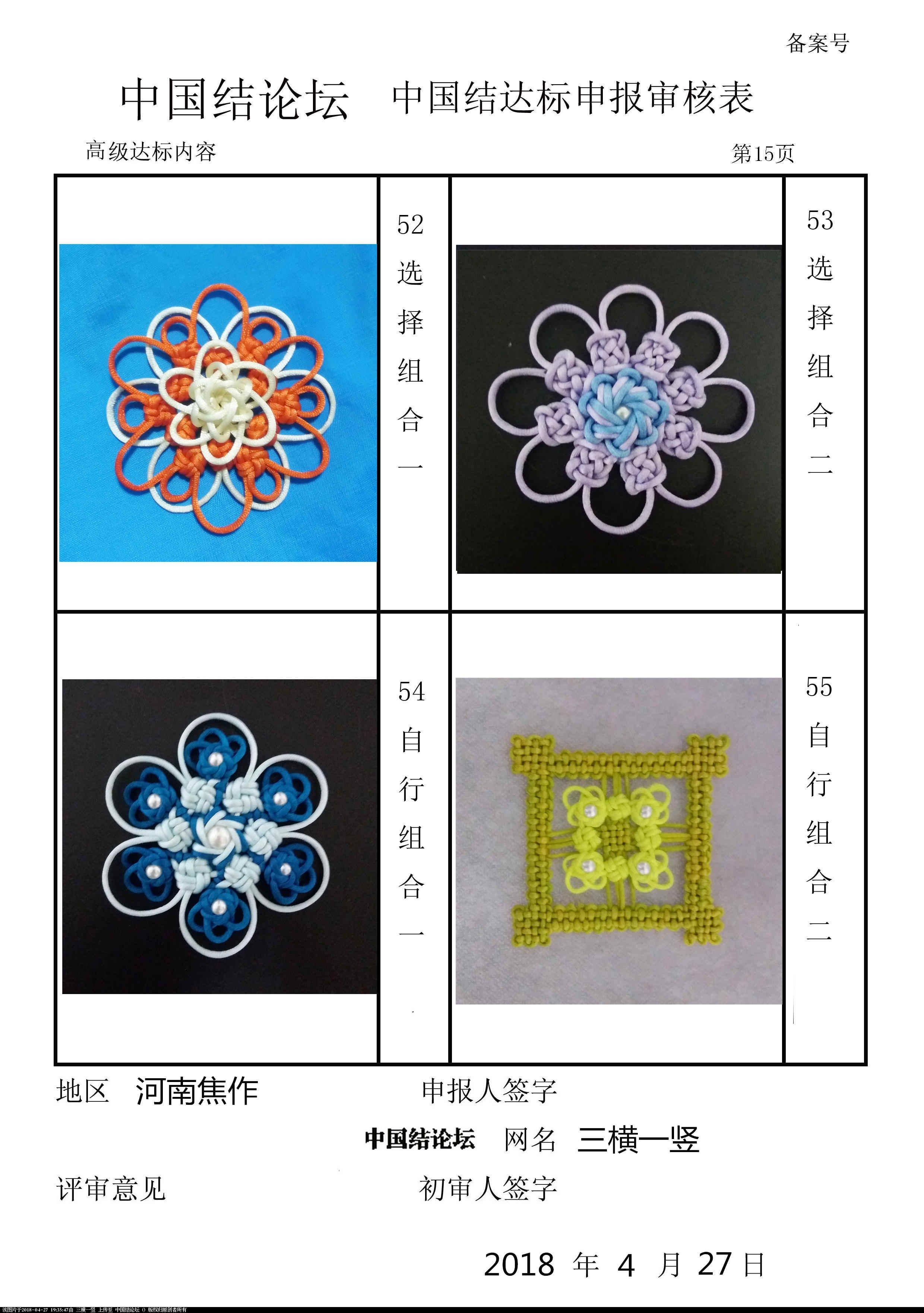 中国结论坛   中国绳结艺术分级达标审核 193504l9fbzaxuk3ouanm7