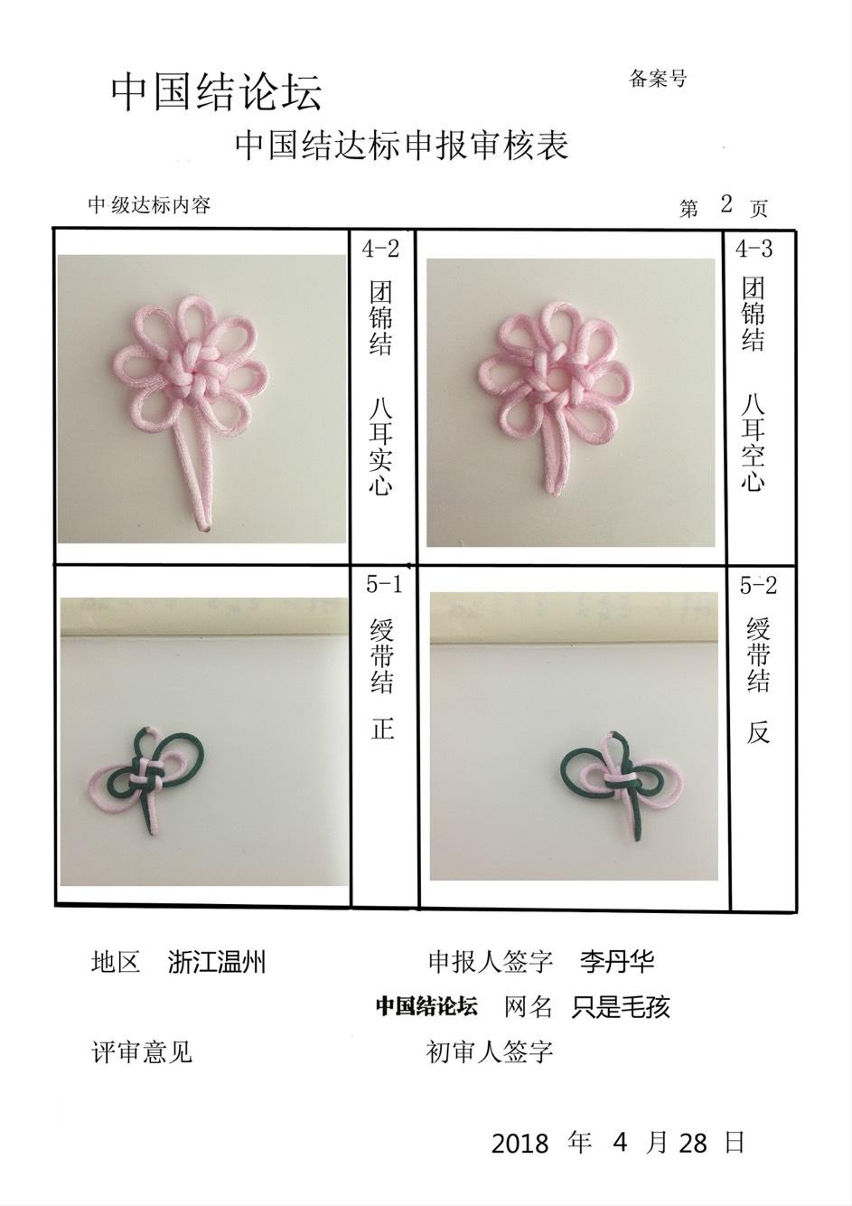 中国结论坛 只是毛孩-中级达标申请稿件  中国绳结艺术分级达标审核 191632knz3bzb10n1pr062