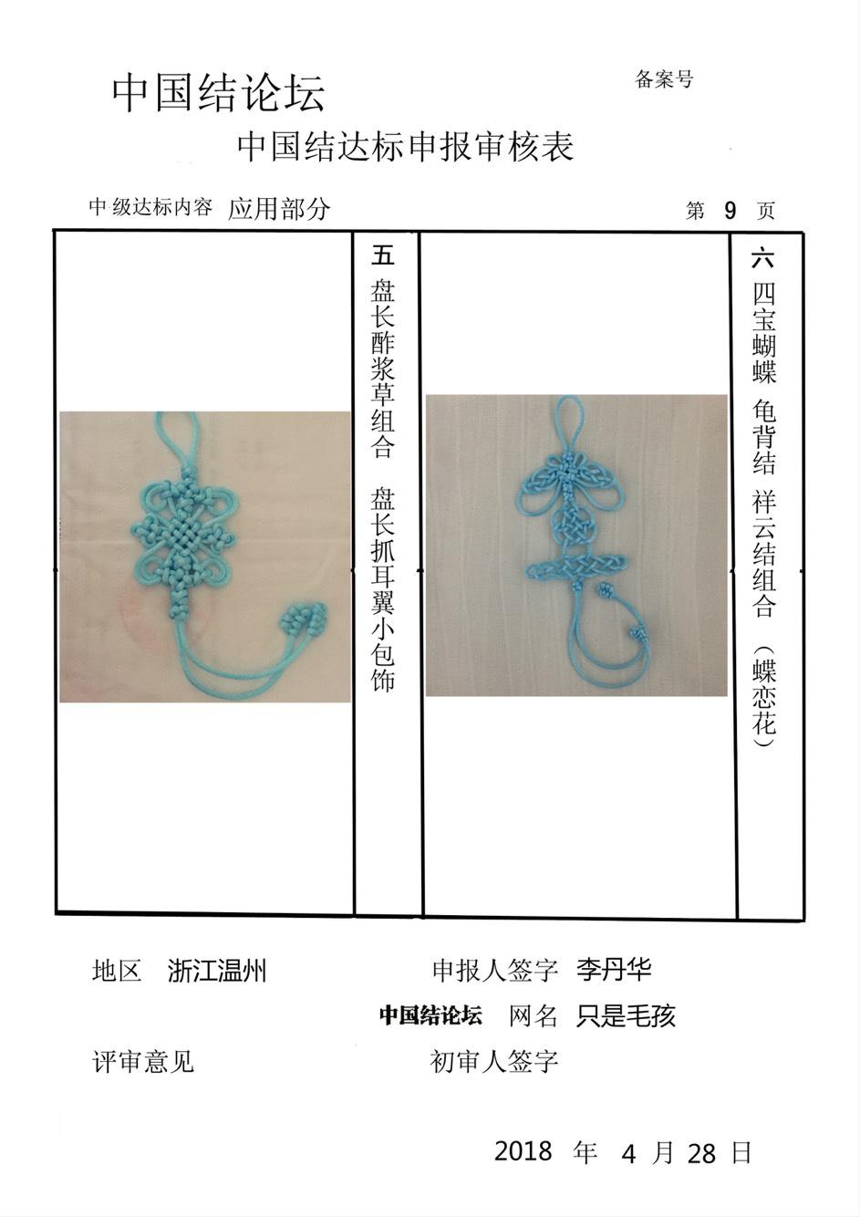 中国结论坛 只是毛孩-中级达标申请稿件  中国绳结艺术分级达标审核 191638whfttfbufc2wffbf