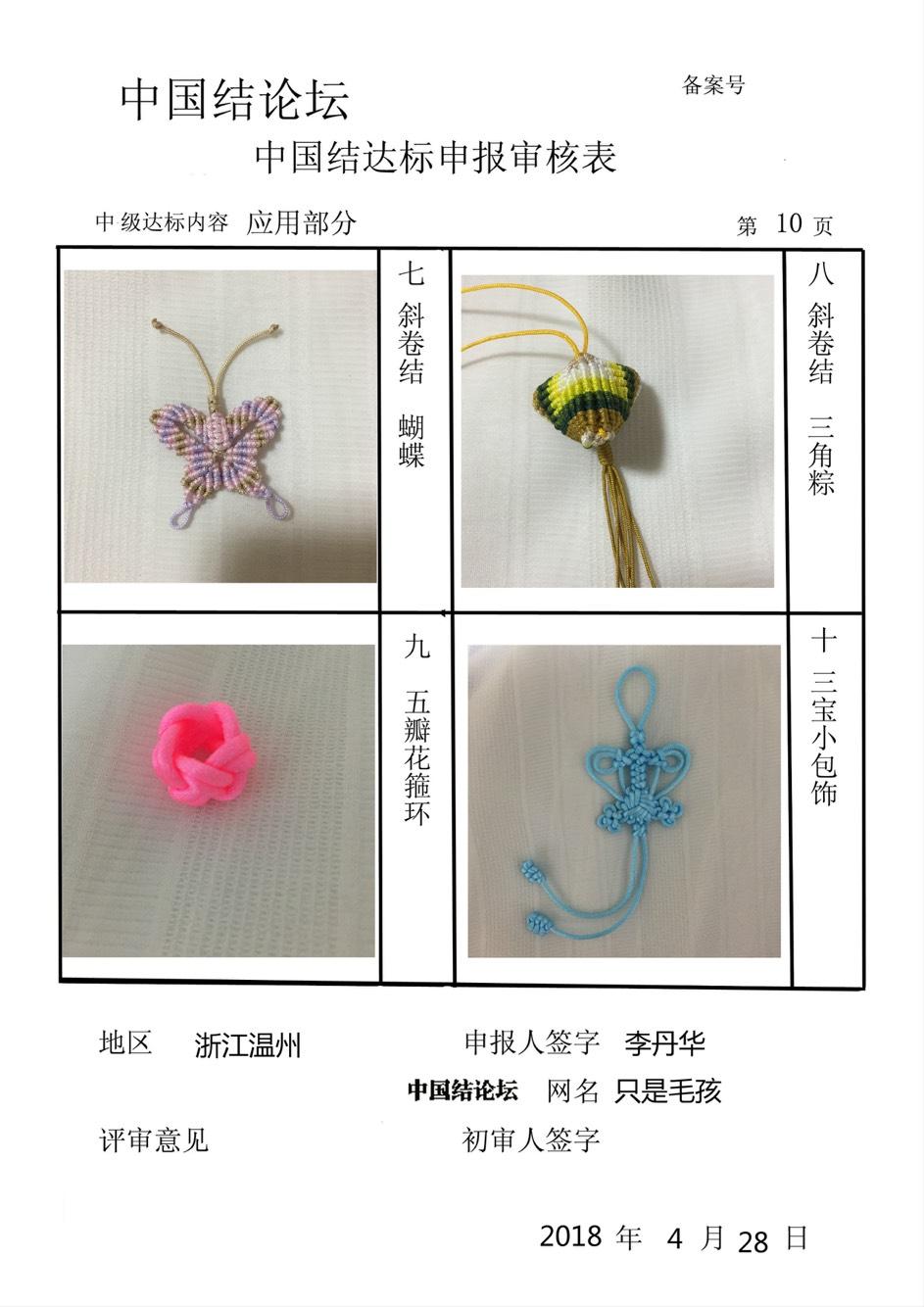 中国结论坛 只是毛孩-中级达标申请稿件  中国绳结艺术分级达标审核 191639u7iq8e808159pp98