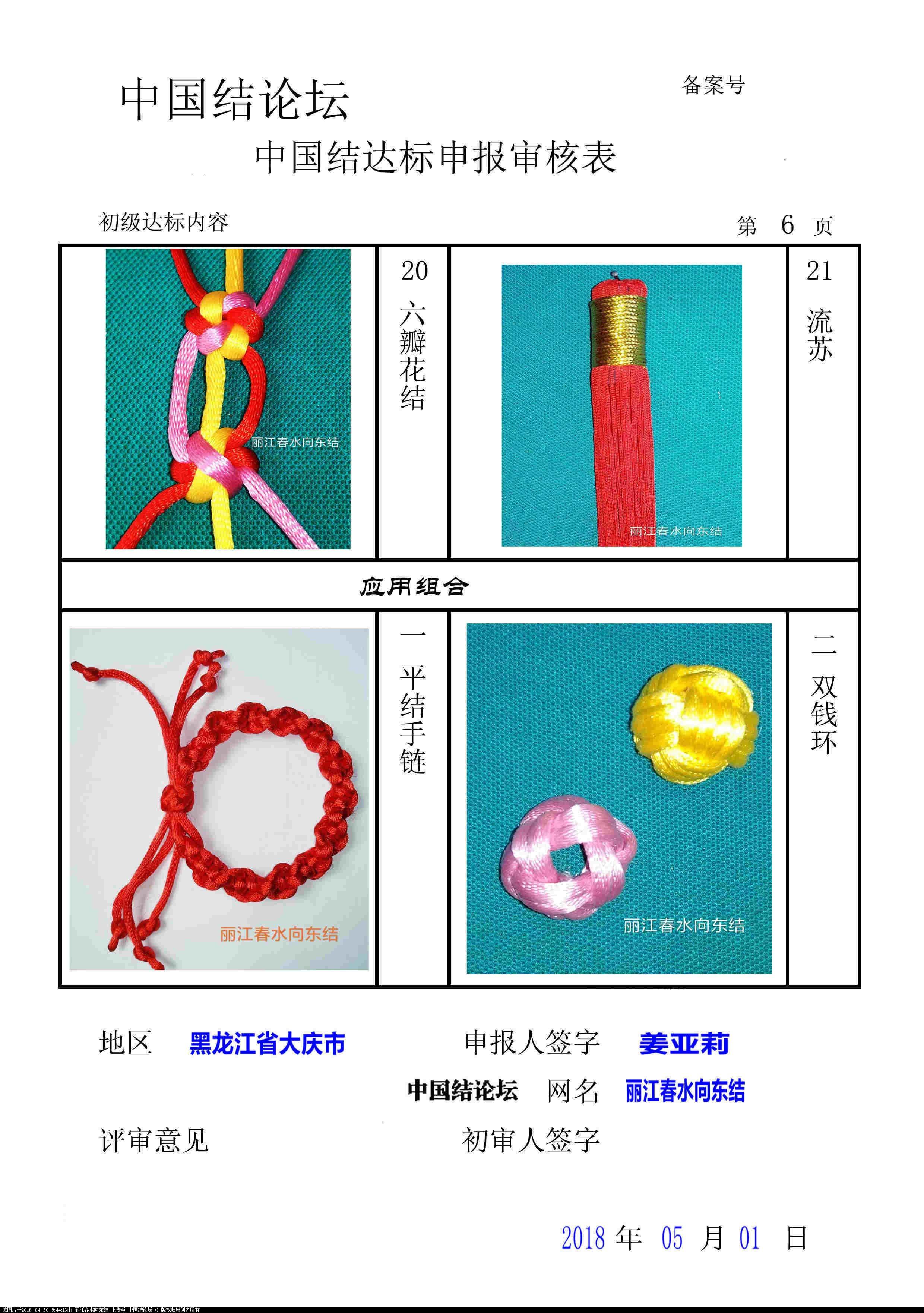 中国结论坛 丽江春水向东结---初级达标申请稿件  中国绳结艺术分级达标审核 094328v7f4kg7gnktbgu3z