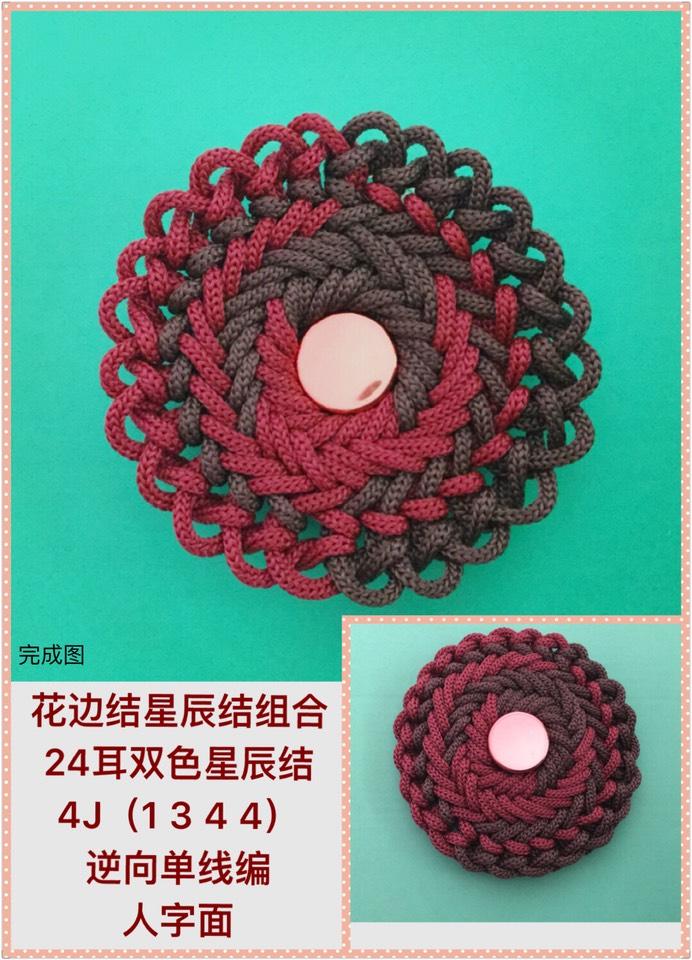 中国结论坛 24耳双色花边结星辰结组合4J(1344)  作品展示 102932ikzihbte0hesrrzr