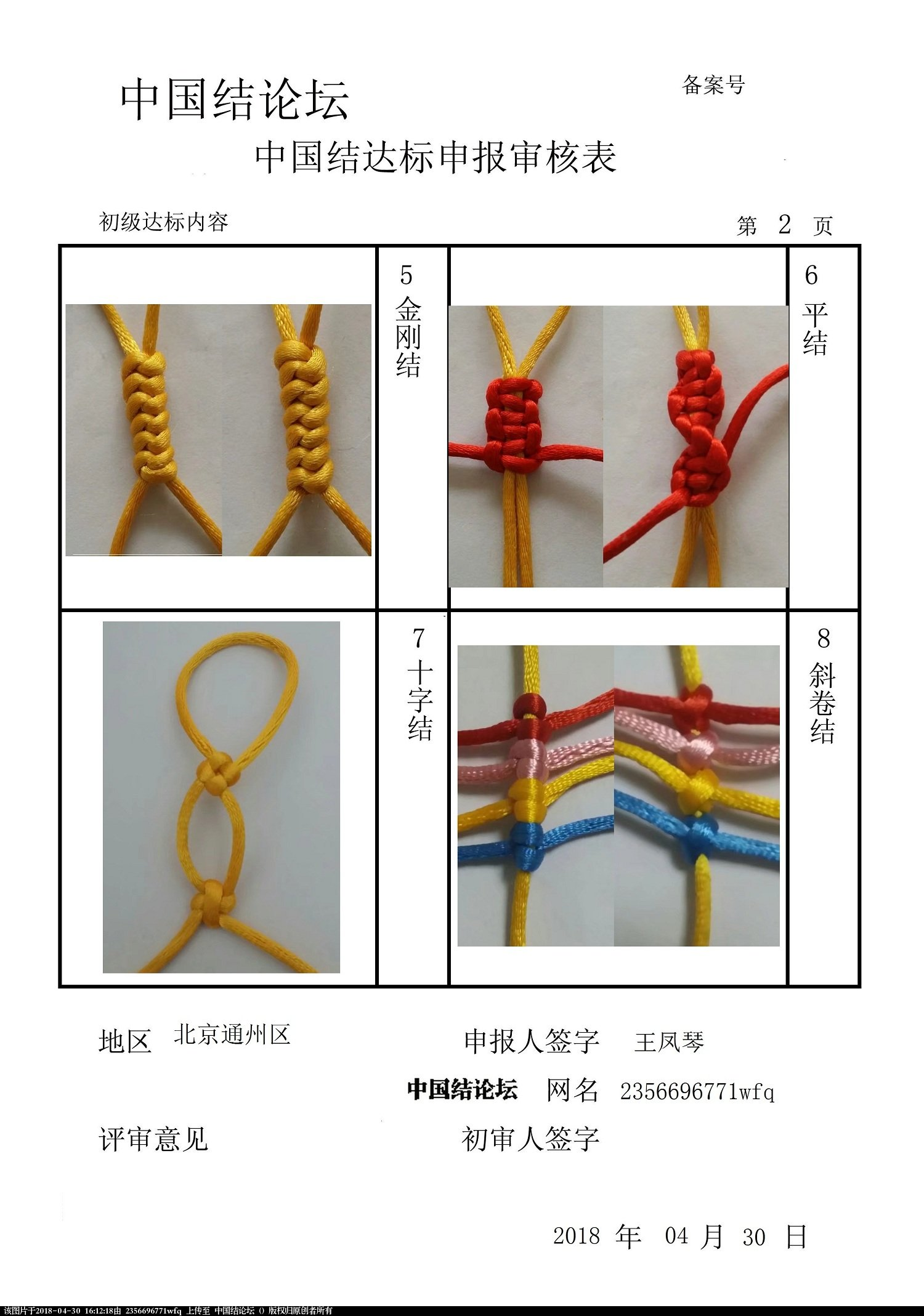 中国结论坛 2356696771wfq---初级达标申请稿件  中国绳结艺术分级达标审核 161125l69u886c586rj3ey
