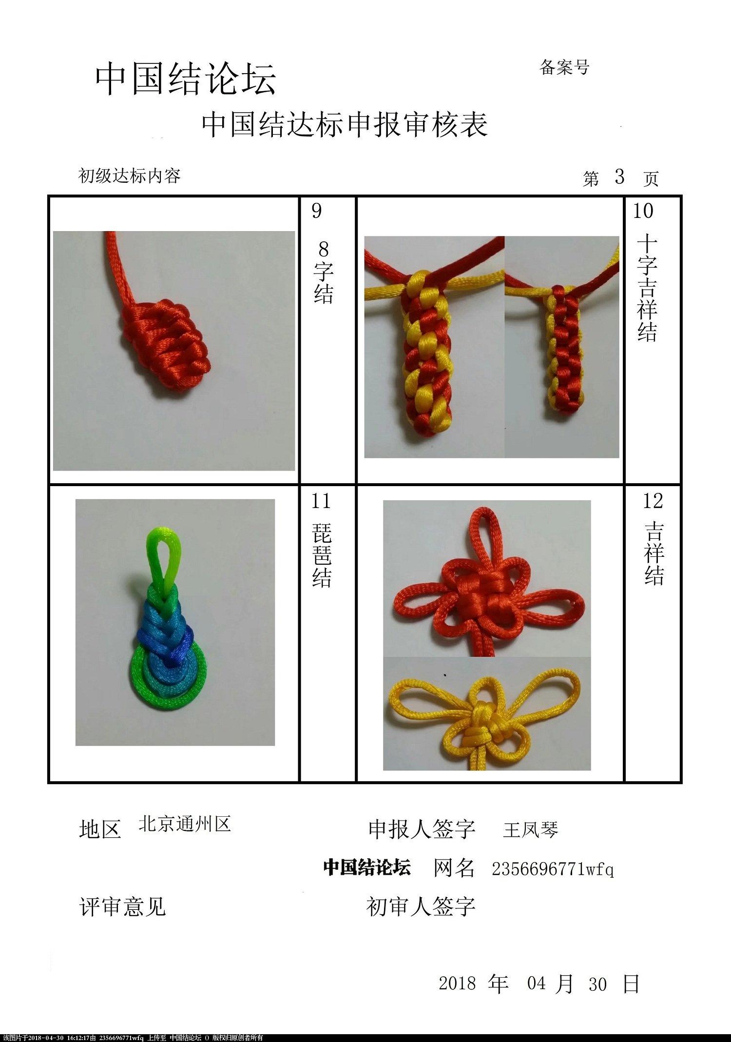中国结论坛 2356696771wfq---初级达标申请稿件  中国绳结艺术分级达标审核 161126wccndy9c9uc4bgbd