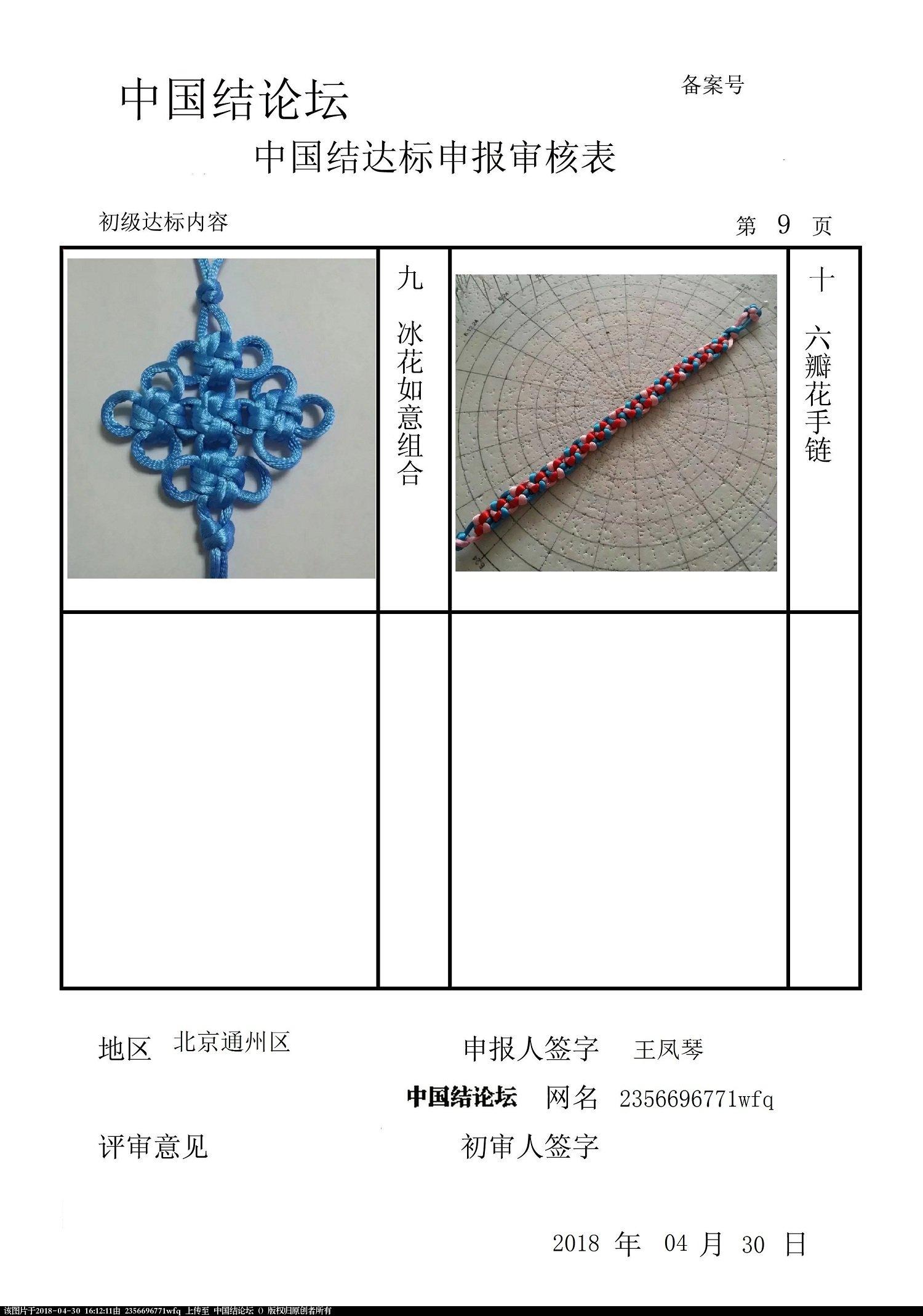中国结论坛 2356696771wfq---初级达标申请稿件  中国绳结艺术分级达标审核 161129pzd2bh8xlsvdzzxd