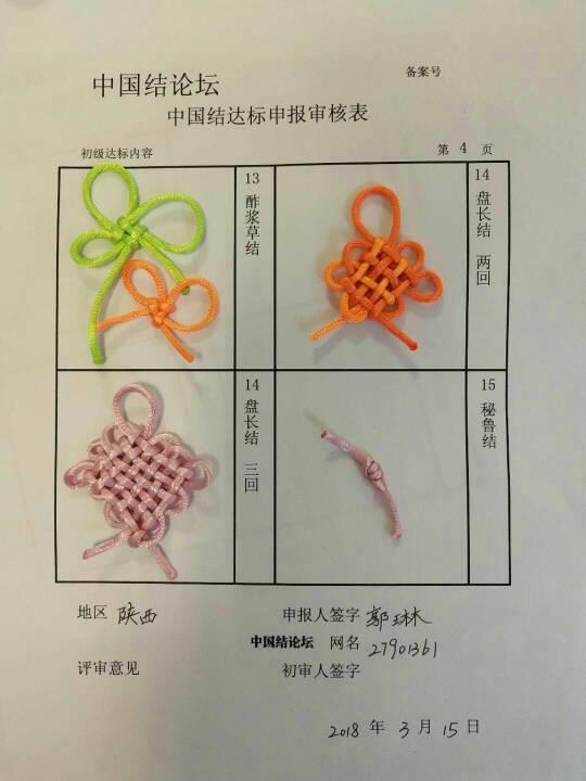 中国结论坛 27901361一初级达标申请稿件  中国绳结艺术分级达标审核 225408bp9k75fe3o6fhcf3