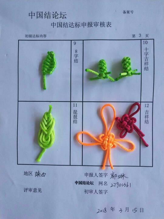 中国结论坛 27901361一初级达标申请稿件  中国绳结艺术分级达标审核 225408ono3hz9z09proyo3