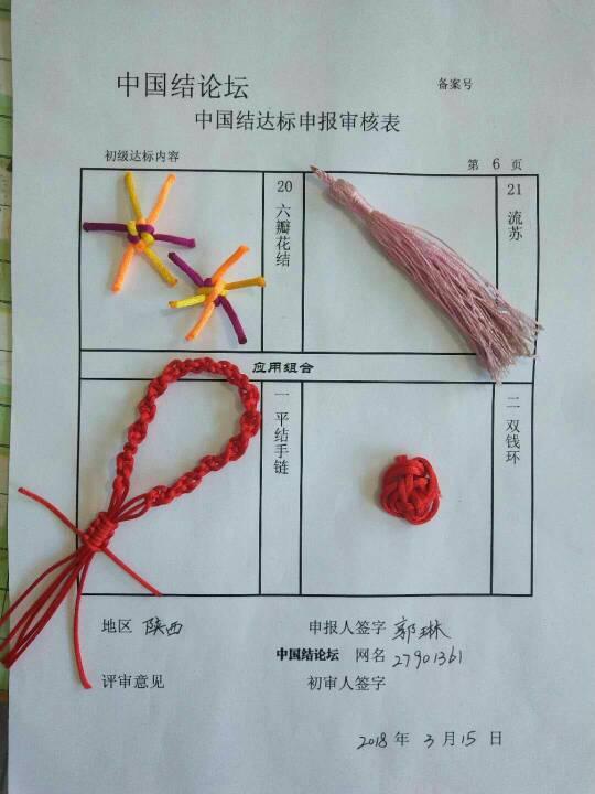 中国结论坛 27901361一初级达标申请稿件  中国绳结艺术分级达标审核 225409jzkk7vvn813tz814