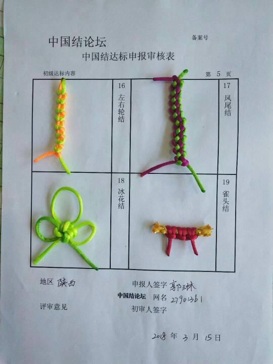 中国结论坛 27901361一初级达标申请稿件  中国绳结艺术分级达标审核 225409z9rg4ckqtgkk70i9