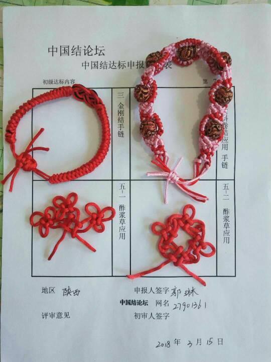 中国结论坛 27901361一初级达标申请稿件  中国绳结艺术分级达标审核 225411qnjjajka4cxd3stc
