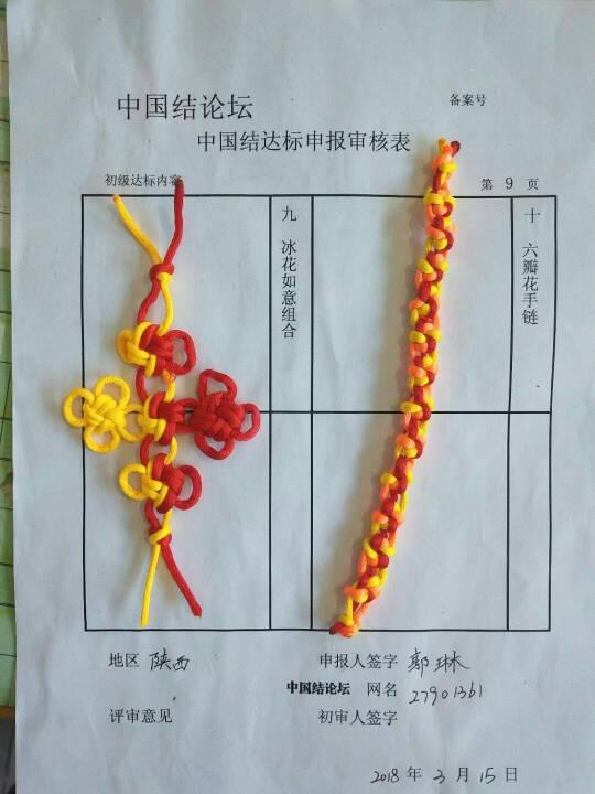 中国结论坛 27901361一初级达标申请稿件  中国绳结艺术分级达标审核 225412gz11nq6rje6pjnje