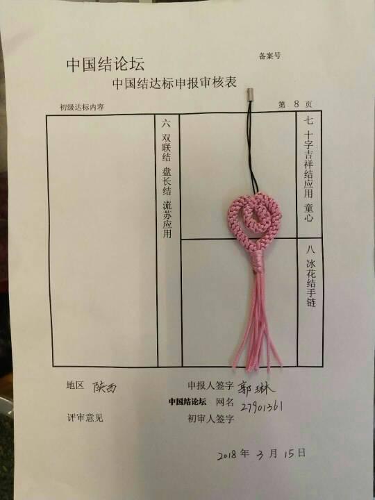 中国结论坛 27901361一初级达标申请稿件  中国绳结艺术分级达标审核 225412t81sk8nnosotbmq8