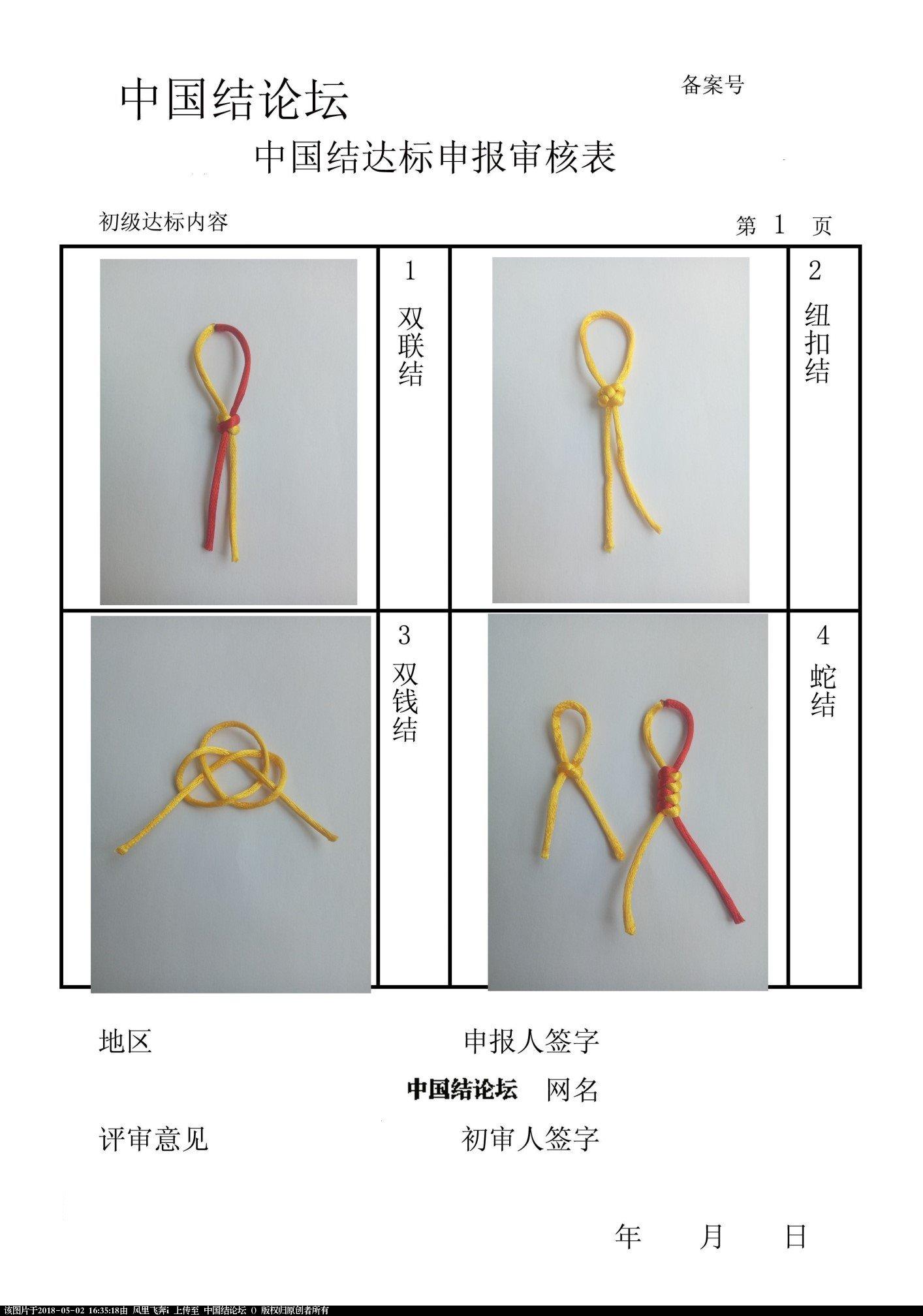 中国结论坛 风里飞奔i-初级达标申请稿件  中国绳结艺术分级达标审核 161917u6dhekpe0565d5d9