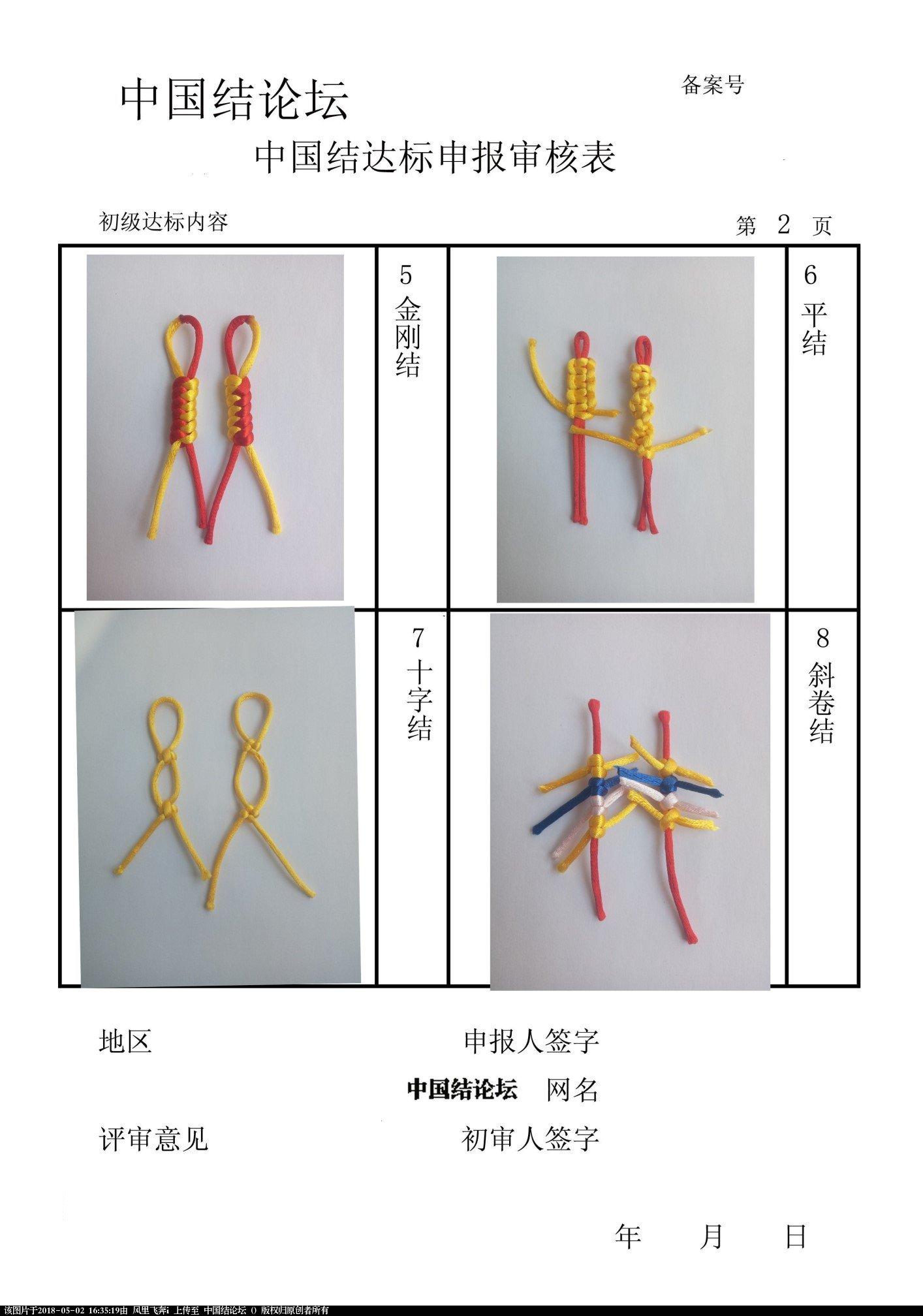 中国结论坛 风里飞奔i-初级达标申请稿件  中国绳结艺术分级达标审核 161959m2r07l4krag07729