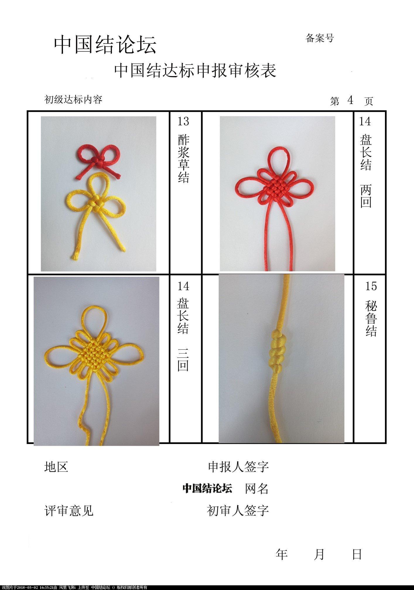 中国结论坛 风里飞奔i-初级达标申请稿件  中国绳结艺术分级达标审核 162000rjj5dd1l1d5oeerx