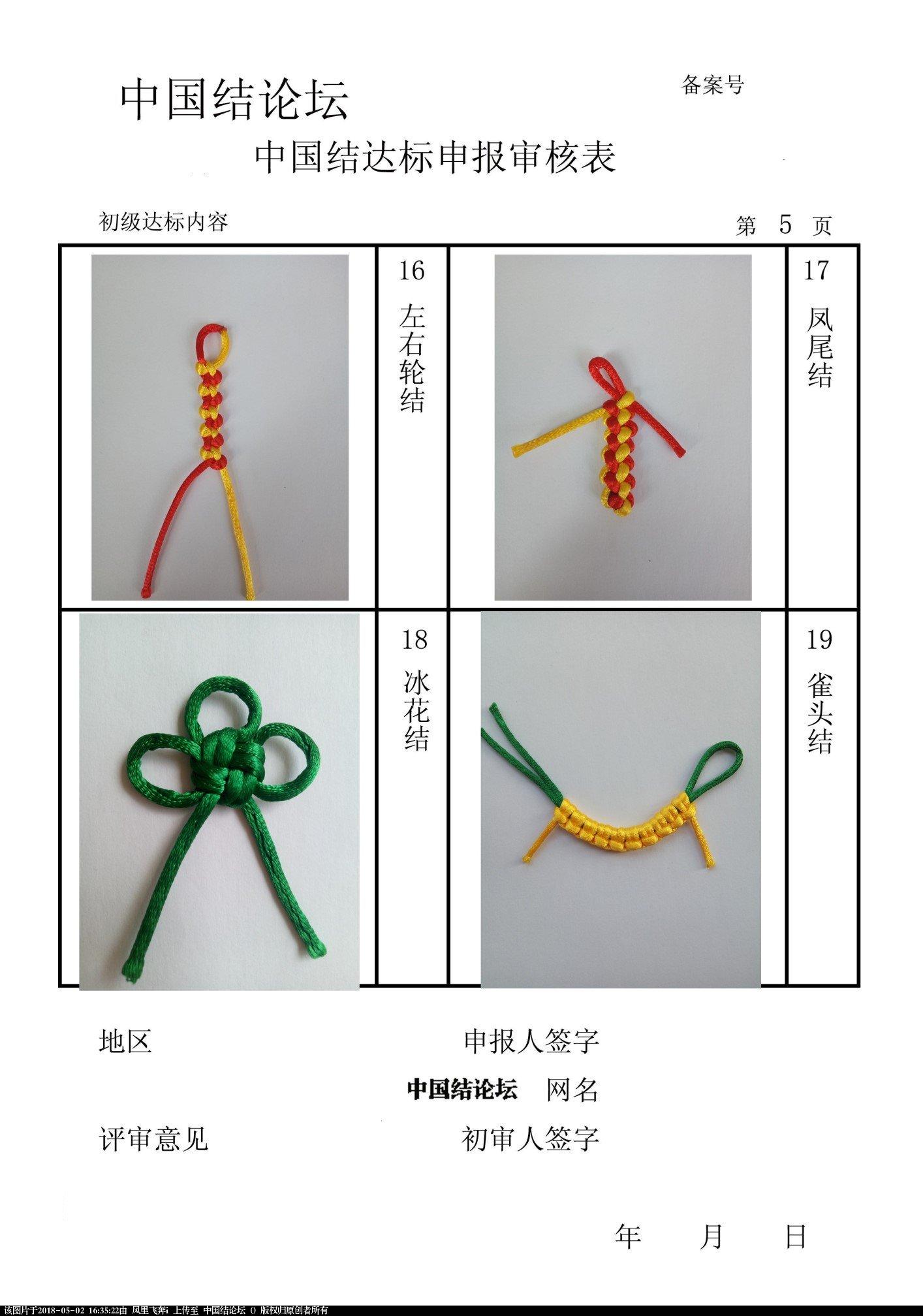 中国结论坛 风里飞奔i-初级达标申请稿件  中国绳结艺术分级达标审核 162001pna7b94wzegwbgdz