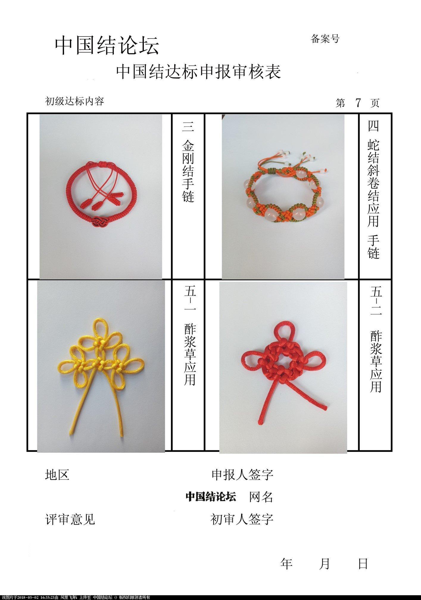 中国结论坛 风里飞奔i-初级达标申请稿件  中国绳结艺术分级达标审核 162002cimfbm8kli8l181u
