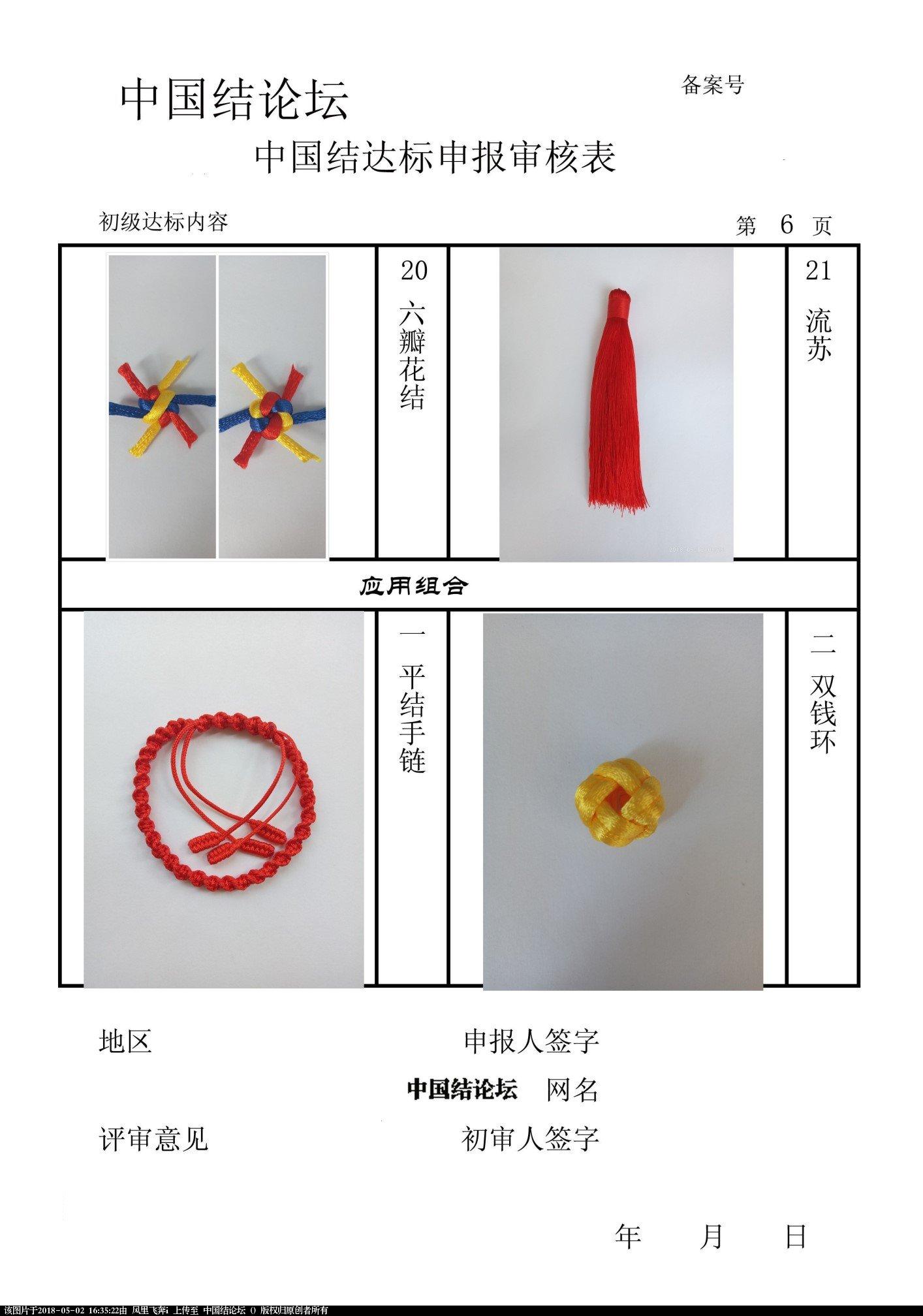 中国结论坛 风里飞奔i-初级达标申请稿件  中国绳结艺术分级达标审核 162002fzc2ka5ee22kzwpf