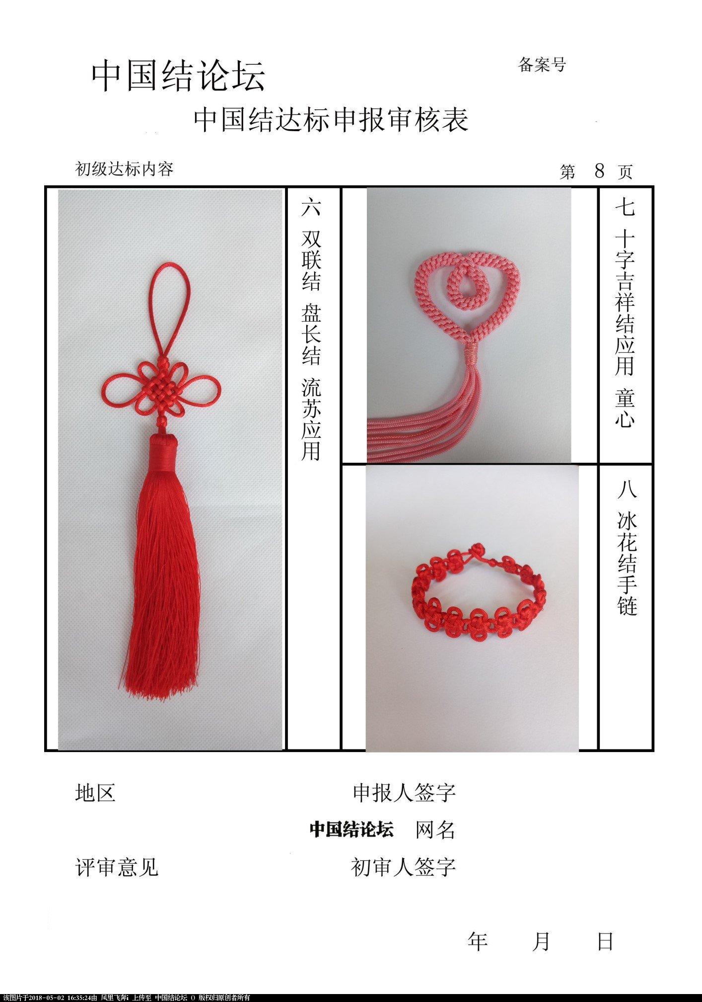 中国结论坛 风里飞奔i-初级达标申请稿件  中国绳结艺术分级达标审核 162003qkh128v99hxh2pn1