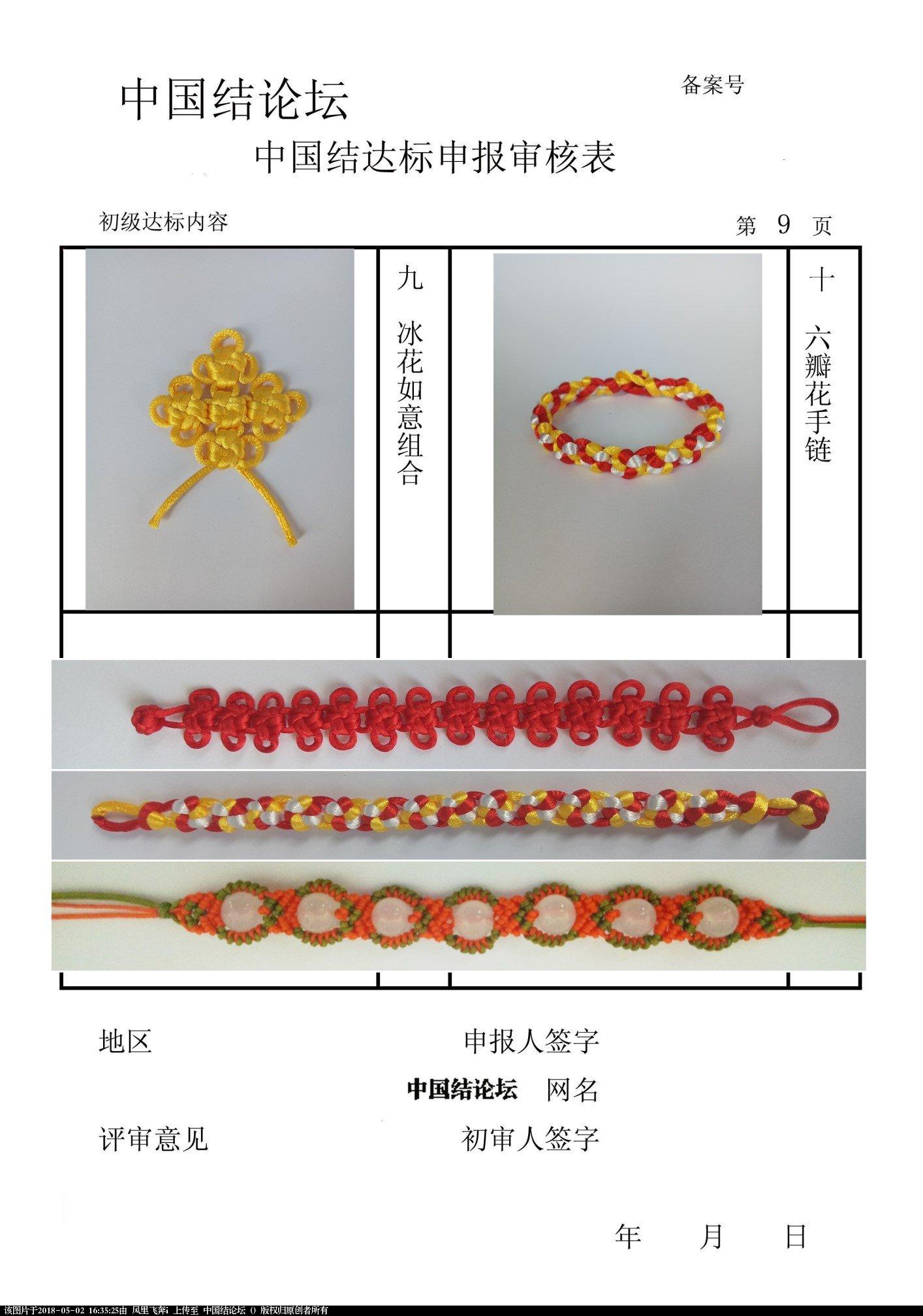 中国结论坛 风里飞奔i-初级达标申请稿件  中国绳结艺术分级达标审核 162003ypky7m77bn5f30p3