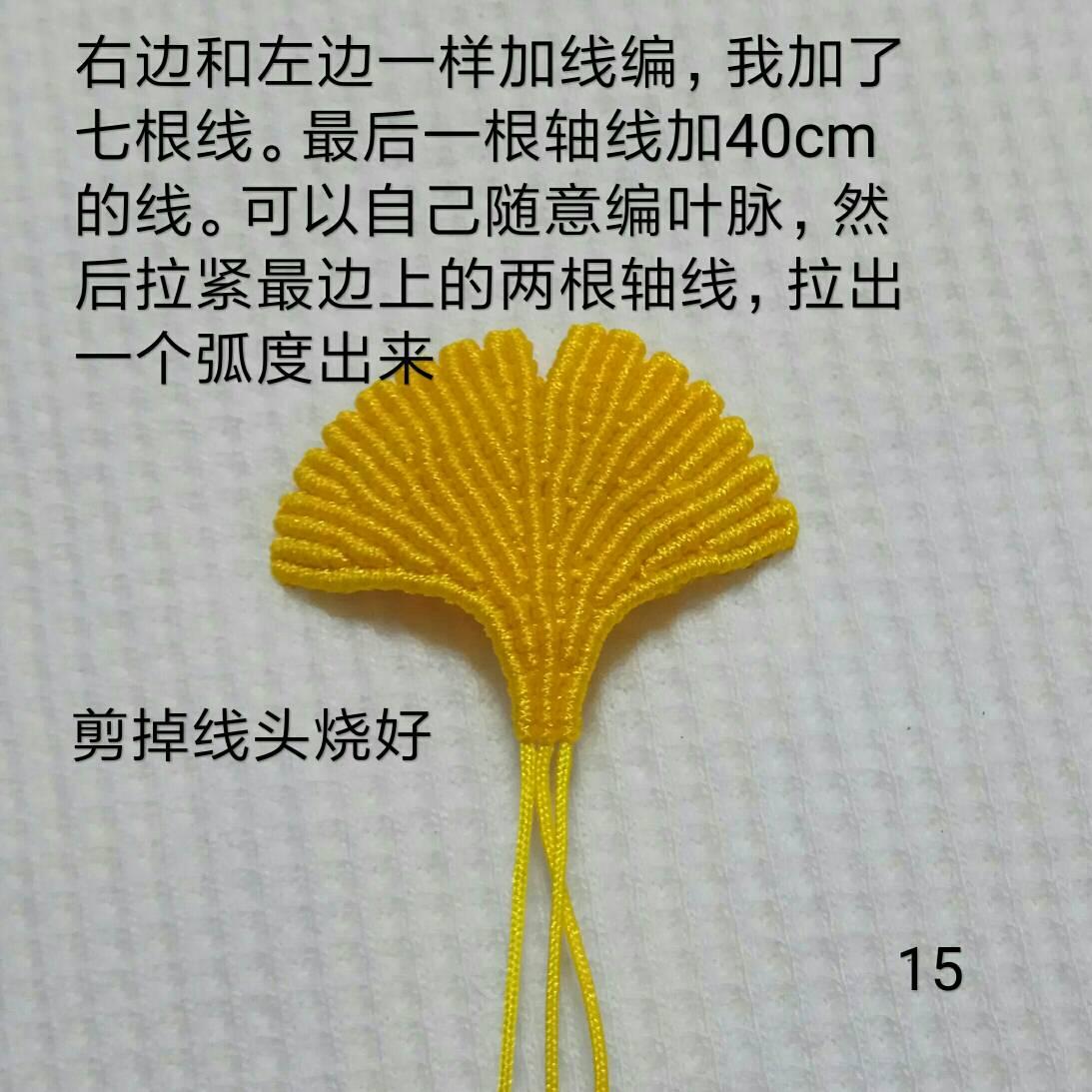 中国结论坛 银杏叶书签  图文教程区 145006g0cdevhhe0czxddd