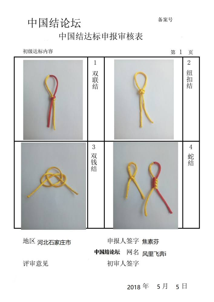 中国结论坛   中国绳结艺术分级达标审核 214134kol48xyb00axbho9