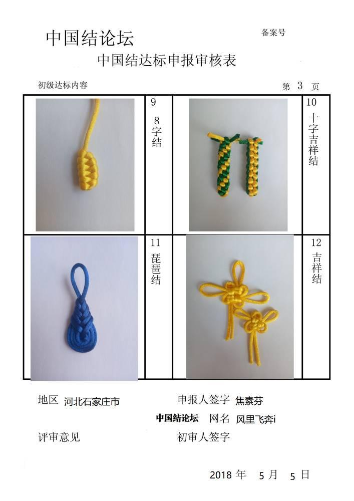 中国结论坛   中国绳结艺术分级达标审核 214235kzqaahb8awe8h8ly