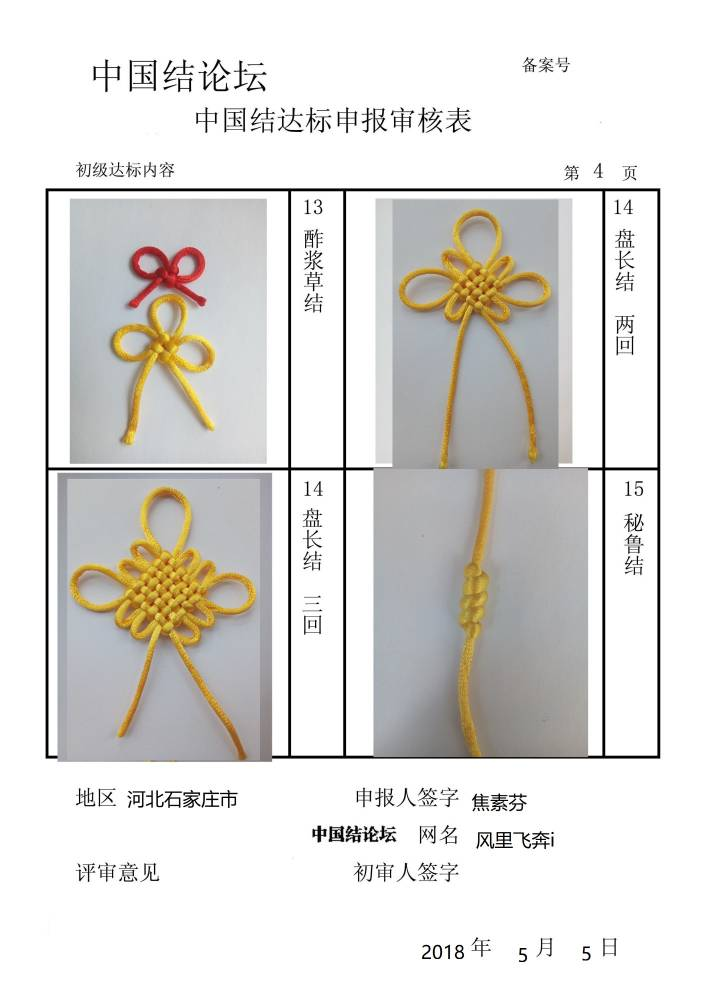 中国结论坛   中国绳结艺术分级达标审核 214316wqztis0v8mldq00k