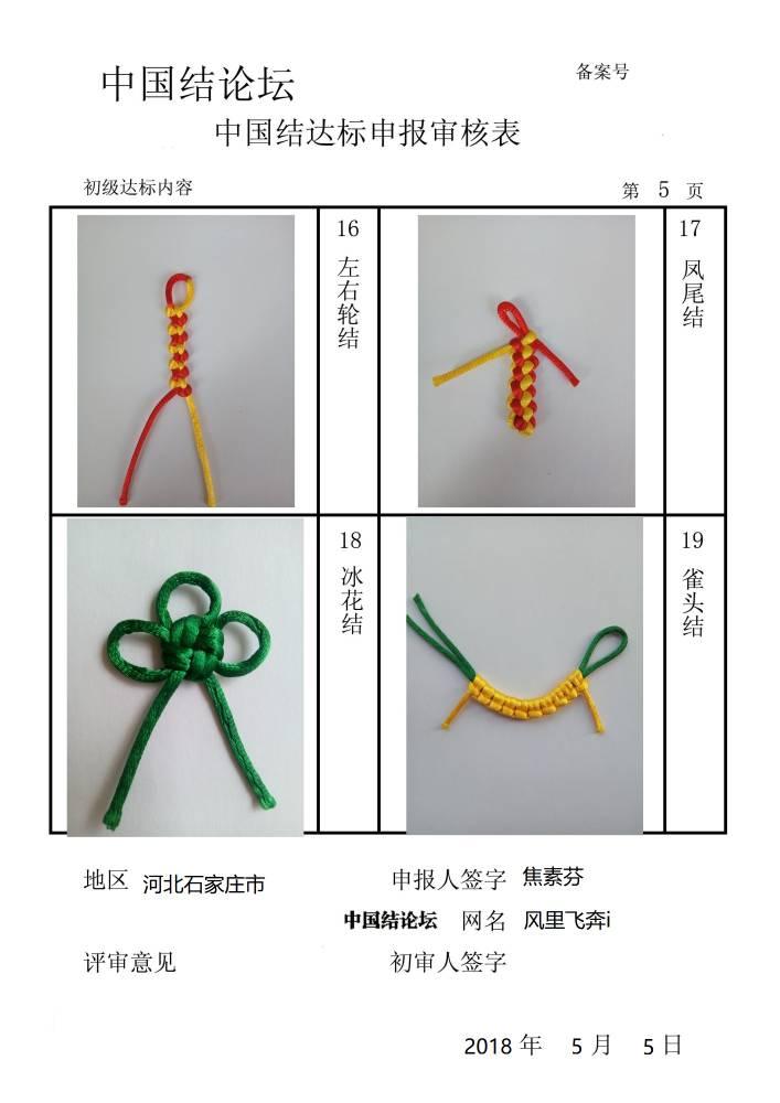 中国结论坛   中国绳结艺术分级达标审核 214403xmezkkmqtltmlqfm