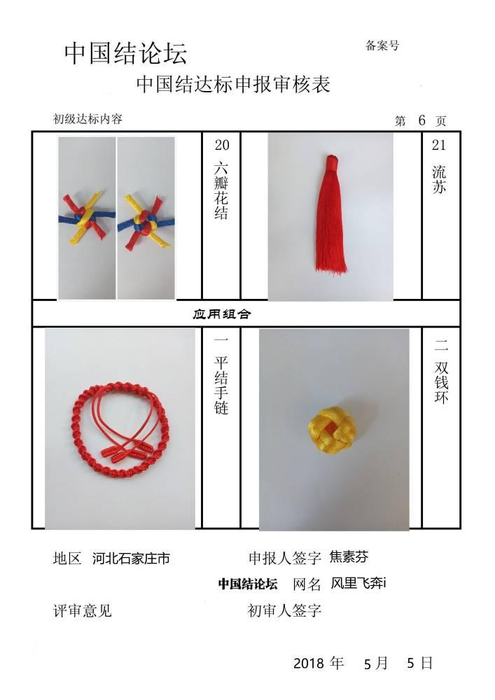 中国结论坛   中国绳结艺术分级达标审核 214432bgr8te98xfyer4ff