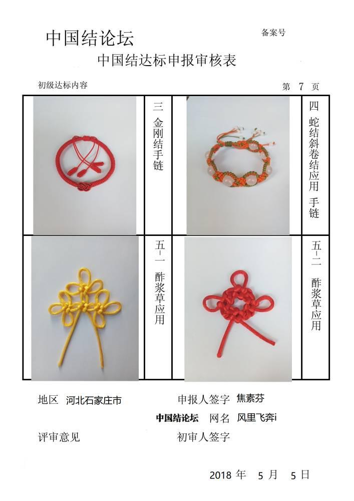 中国结论坛   中国绳结艺术分级达标审核 214505snc30z9hen7y2neg