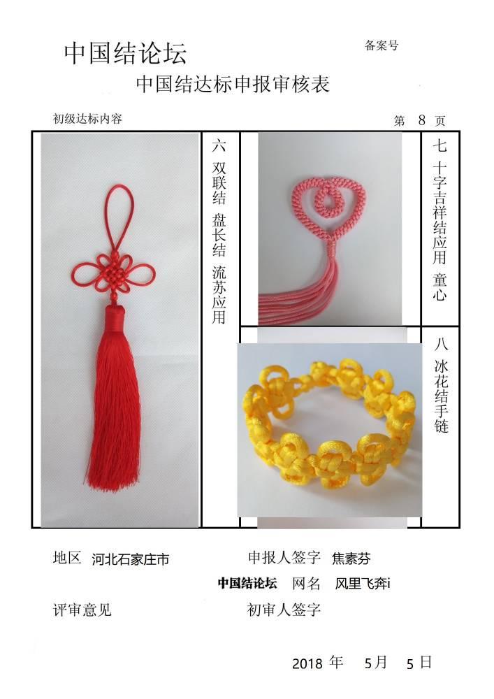 中国结论坛   中国绳结艺术分级达标审核 214601gl7ku9147a4dozdy
