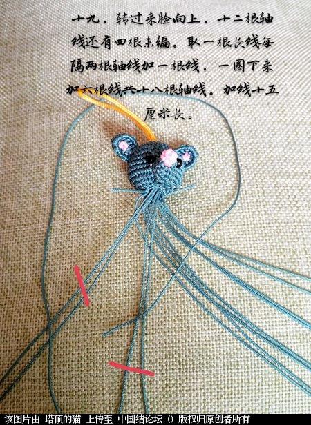 中国结论坛 十二生肖之小鼠  立体绳结教程与交流区 163415af9ivi3pnzno9ccc
