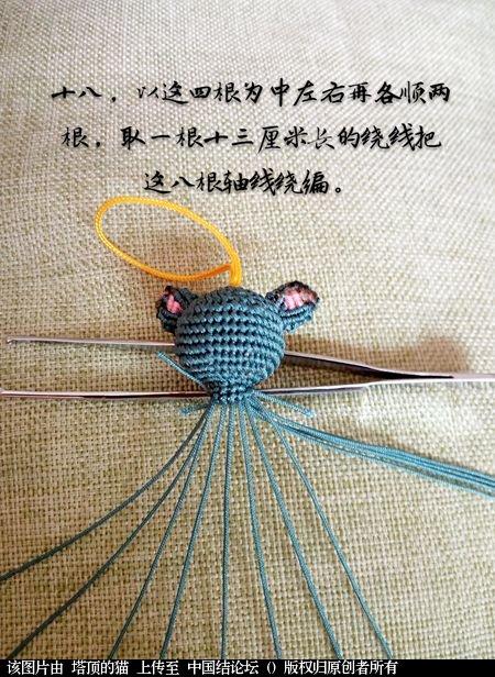 中国结论坛 十二生肖之小鼠  立体绳结教程与交流区 163415sen7ot433ewgwsck
