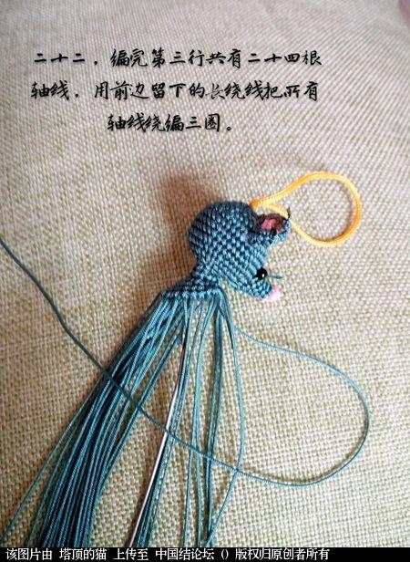 中国结论坛 十二生肖之小鼠  立体绳结教程与交流区 163416woro44ew4w4w4wlb