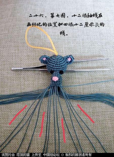 中国结论坛 十二生肖之小鼠  立体绳结教程与交流区 163417d5b0esbp2zza230x