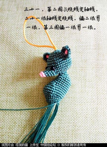 中国结论坛 十二生肖之小鼠  立体绳结教程与交流区 163418gn3bmqmbqmbio5vu