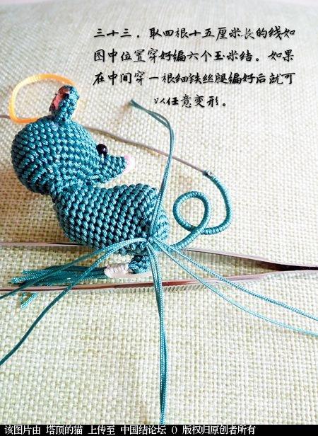 中国结论坛 十二生肖之小鼠  立体绳结教程与交流区 163419wgosxz0owolwzx99