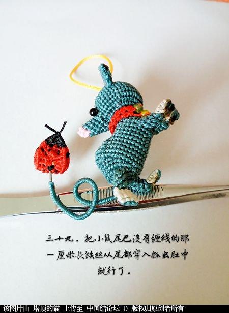中国结论坛 十二生肖之小鼠  立体绳结教程与交流区 163420ff73ofrwvj777wzj