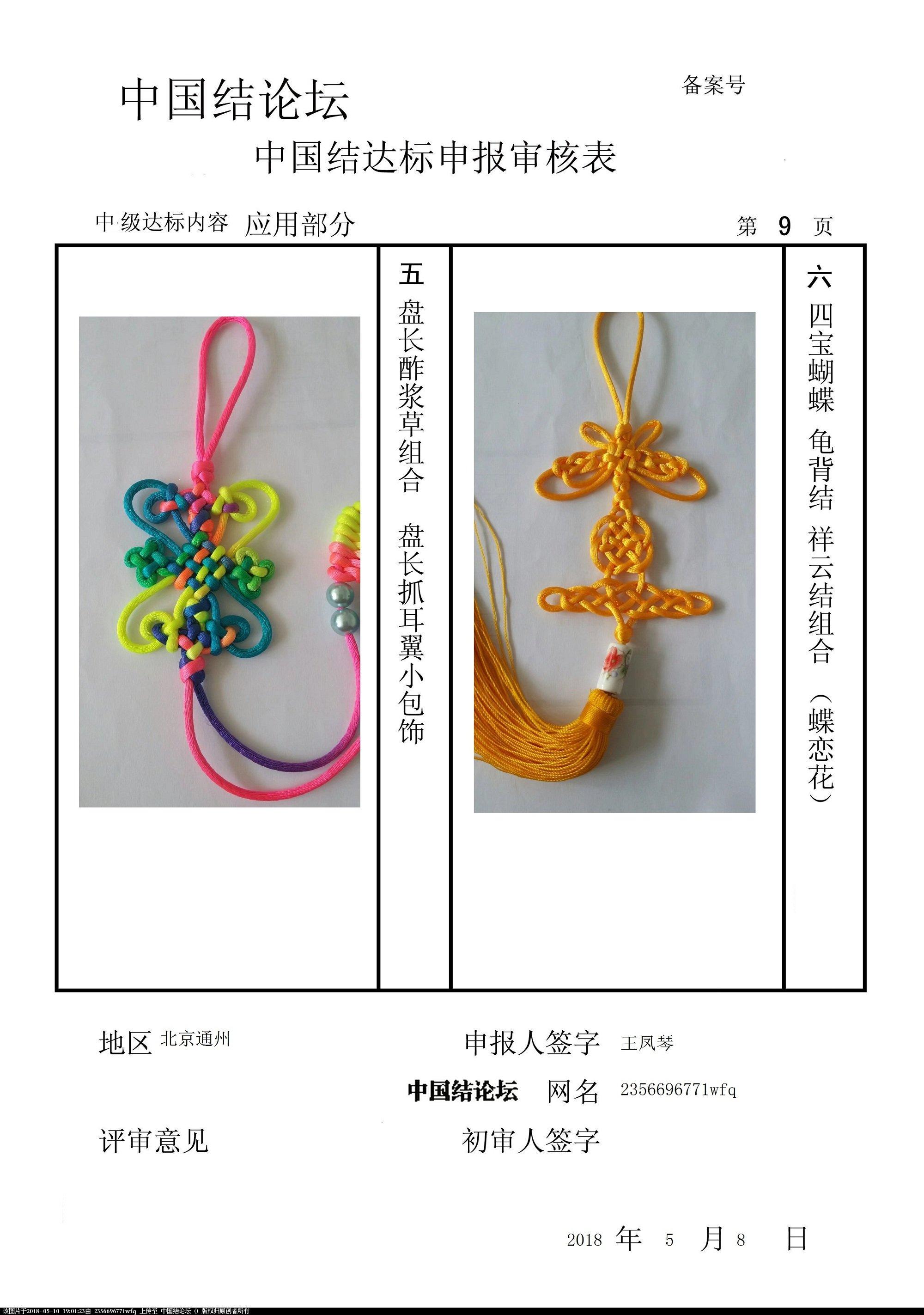 中国结论坛 2356696771wfq中级达标申请  中国绳结艺术分级达标审核 190011ehcj818kj1zf4k44