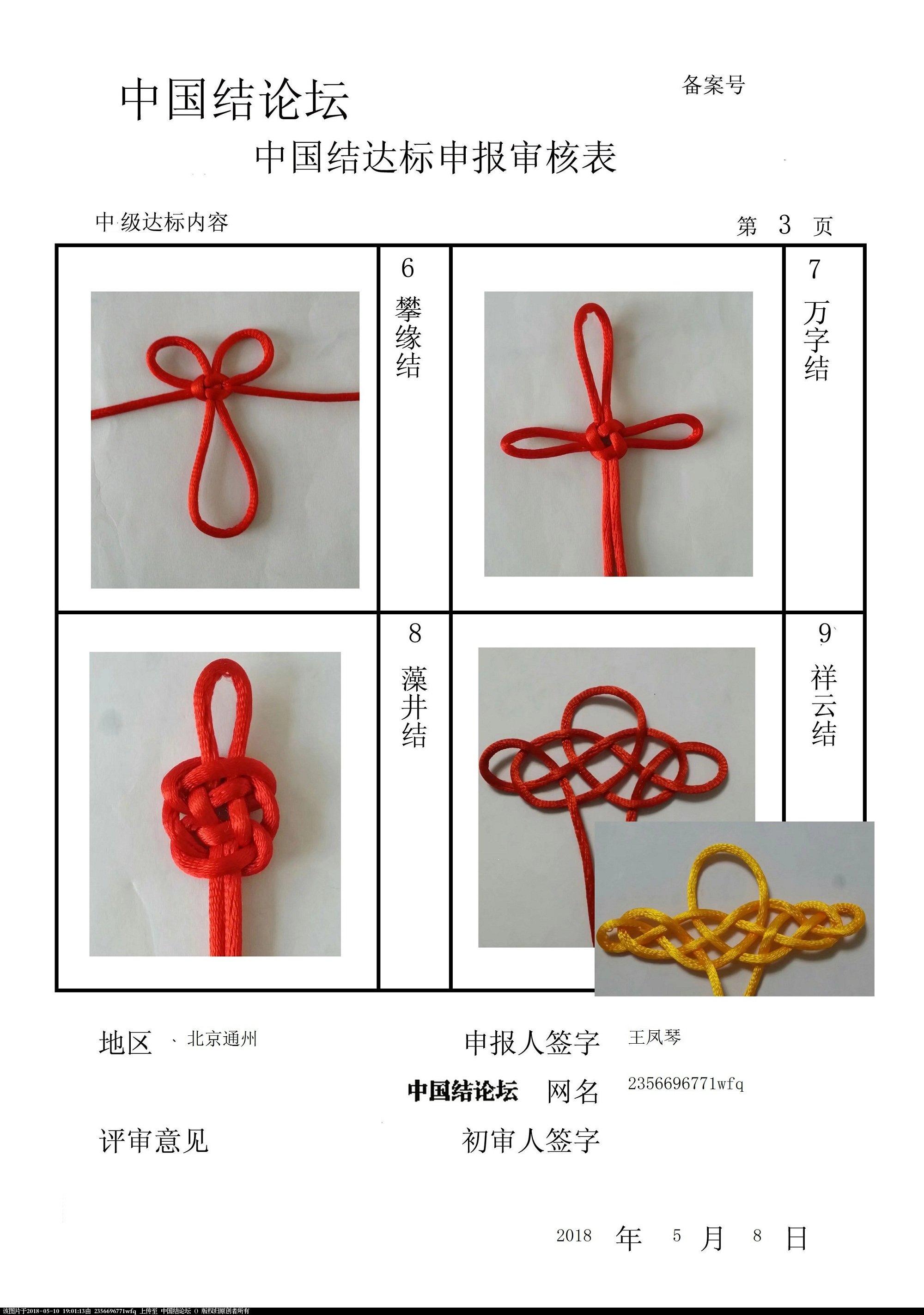 中国结论坛 2356696771wfq中级达标申请  中国绳结艺术分级达标审核 190016ka0ca28z7qz8898r
