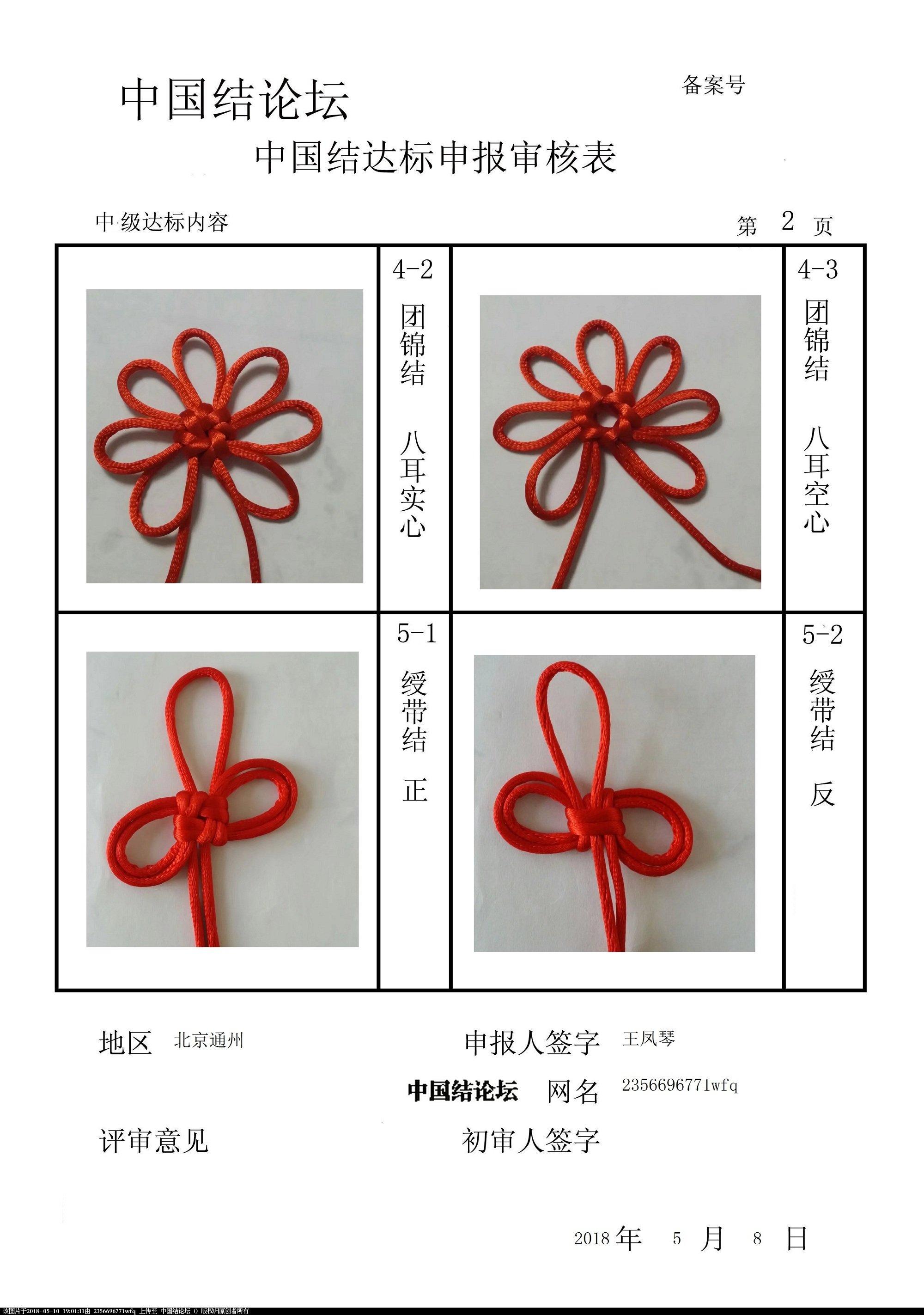 中国结论坛 2356696771wfq中级达标申请  中国绳结艺术分级达标审核 190017zwf9ksbsgisgu7k7