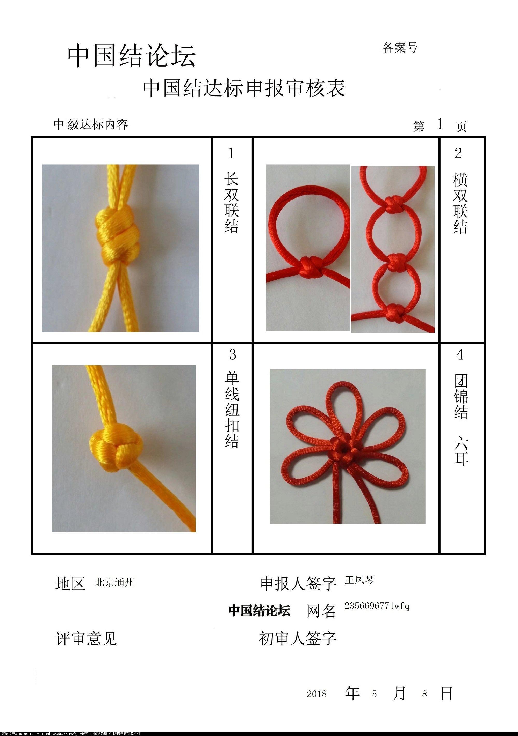 中国结论坛 2356696771wfq中级达标申请  中国绳结艺术分级达标审核 190018hoh8o3ato8aya18x