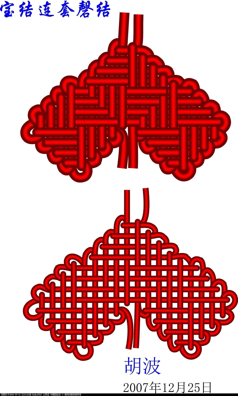 中国结论坛 宝结连套磬结  走线图教程【简图专区】 221258qx55fakotk5n42y8