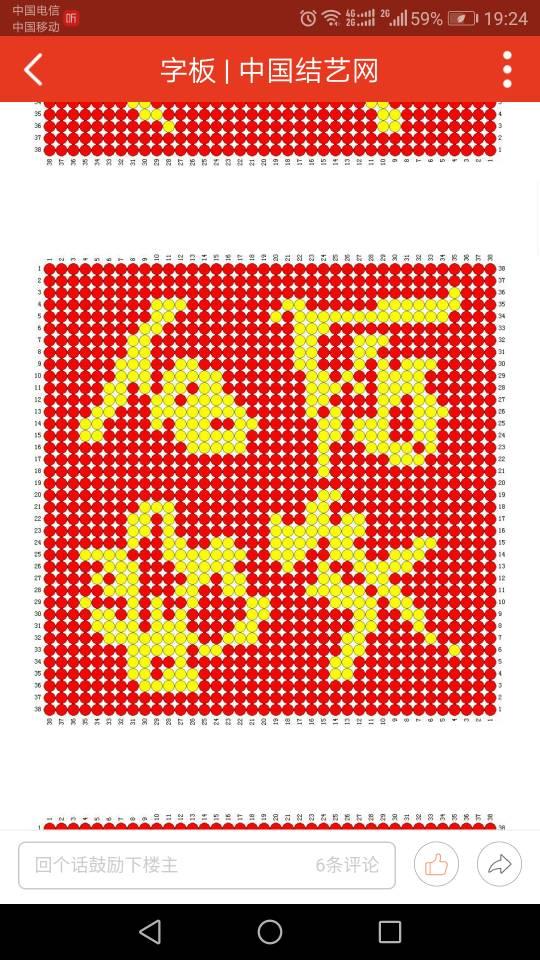 中国结论坛 那位大师知道莲花车挂的原创是谁  结艺互助区 071650enq4eiaz0fezxt77